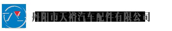 纸浆模塑纸托厂家-专注镇江常州纸托纸浆模生产定制-丹阳天裕汽配